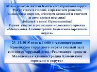 обявление  от 15.12.2015