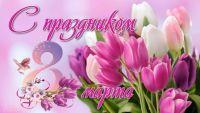 otkritka-8-marta-mezhdunarodnii-den.xxl