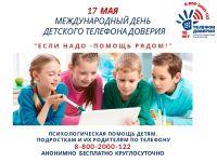 telefon-doveriya-plashka page 0001 - копия